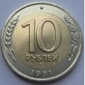 10 рублей 1991 года (биметалл), ГКЧП