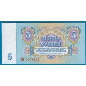 http://www.vrn-coins.ru/448-3946-thickbox/5-rubley-banknota-obrazca-1961-goda.jpg