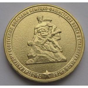 http://www.vrn-coins.ru/45-99-thickbox/70-letie-razgroma-sovetskimi-voyskami-nemecko-faschistskih-voysk-v-stalingradskoy-bitve.jpg
