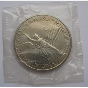 http://www.vrn-coins.ru/46-101-thickbox/godovshina-gosudarstvennogo-suvereniteta-rossii.jpg