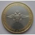 10 рублей - Министерство внутренних дел РФ
