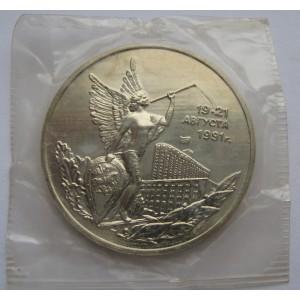 http://www.vrn-coins.ru/52-113-thickbox/3-rublya-pobeda-demokraticheskih-sil-rossii-19-21-avgusta-1991-goda.jpg