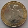 10 рублей - 55-я годовщина Победы в Великой Отечественной войне 1941-1945 гг