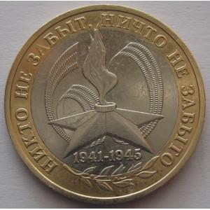 http://www.vrn-coins.ru/522-3165-thickbox/10-rubley-60-ya-godovshina-pobedy-v-velikoy-otechestvennoy-voyne-1941-1945-gg.jpg