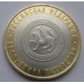 10 рублей - Республика Татарстан