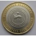 10 рублей - Республика Саха (Якутия)