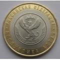 10 рублей - Республика Алтай