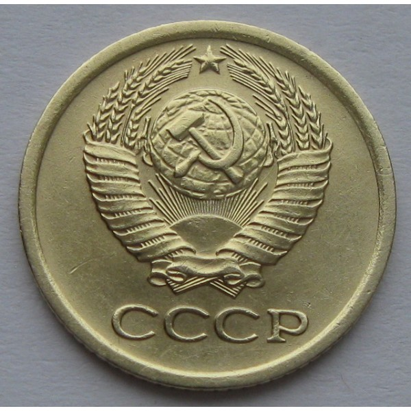 1 копейка 1970 года куда продать советские деньги