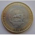 10 рублей - Республика Башкортостан