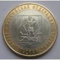 10 рублей - Архангельская область