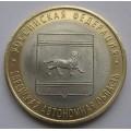 10 рублей - Еврейская автономная область - СПМД