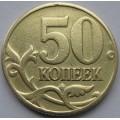 50 копеек М 1997 года