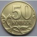 50 копеек М 2005 года