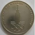 1 рубль - Олимпиада-80. Эмблема