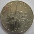 1 рубль - Олимпиада-80. Кремль