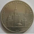 1 рубль - Олимпиада-80. МГУ