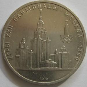 http://www.vrn-coins.ru/68-4783-thickbox/1-rubl-olimpiada-80-mgu.jpg