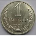 1 рубль 1991м года
