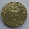 "10 рублей ГВС ""Тихвин"""