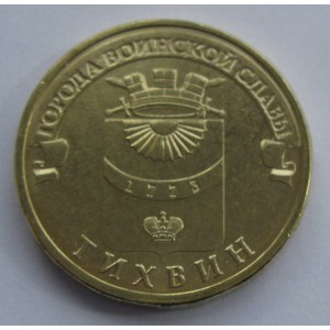 http://www.vrn-coins.ru/682-1769-thickbox/10-rubley-gvs-tihvin.jpg