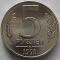 5 рублей 1991 года (ГКЧП) ММД