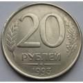 20 рублей ММД 1993 года