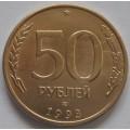50 рублей ЛМД 1993 года (магнитные)