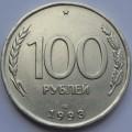 100 рублей ЛМД 1993 года