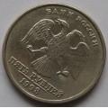 Поворот_5 рублей СПМД 1998 года_1