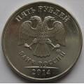 Полный раскол_5 рублей ММД 2014 года_3