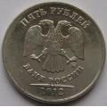 Полный раскол_5 рублей ММД 2012 года_4