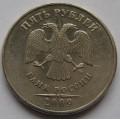 Полный раскол_5 рублей ММД 2009 года_5