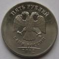 Неполный раскол_5 рублей ММД 2012 года_10
