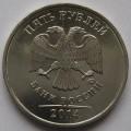 Полный раскол_5 рублей ММД 2014 года_14