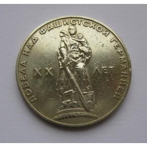http://www.vrn-coins.ru/84-172-thickbox/1-rubl-20-let-pobedy-nad-germaniey.jpg
