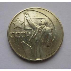 http://www.vrn-coins.ru/85-174-thickbox/1-rubl-50-let-vlasti-sovetov.jpg
