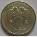 Непрочеканка_2 рубля ММД 1998 года_4