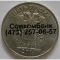 Полный раскол_5 рублей ММД 2014 года_18