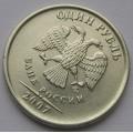 Поворот_1 рубль ММД 2007 года_2