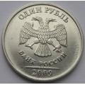 Раскол_1 рубль ММД 2009 года_5