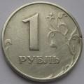 Трещина_1 рубль 1997 года_2