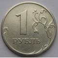 Брак канта_1 рубль ММД 1997 года_2