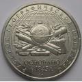 5 рублей - 170-летие Русского географического общества