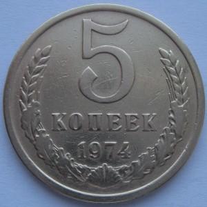 http://www.vrn-coins.ru/94-4602-thickbox/5-kopeek-1974-goda.jpg