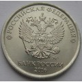 1 рубль ММД 2016 года
