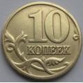 10 копеек М 1999 года