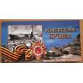 Буклет с набором монет и банкноты «Освобождение Крыма»