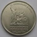 5 рублей - 150-летие основания Русского исторического общества