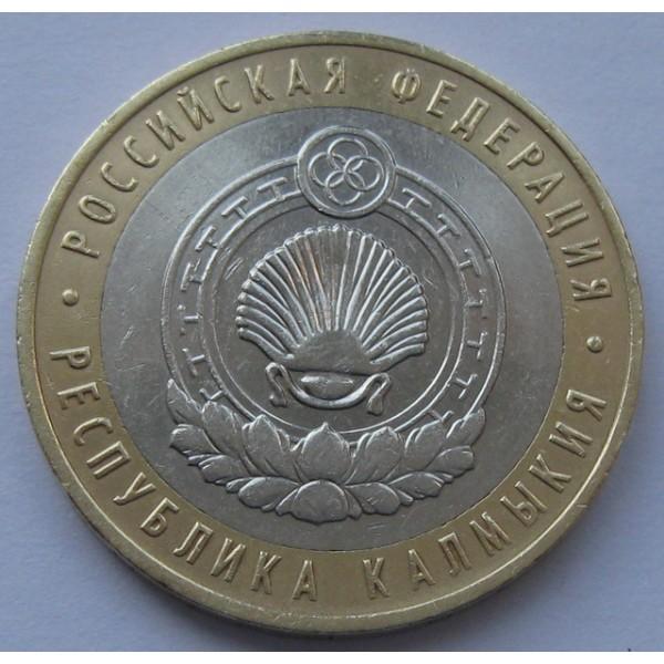 10 рублей республика калмыкия сколько стоит монета олимпиады 2014
