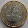 10 рублей - Республика Адыгея - ММД